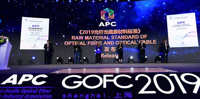 APC《2019光纤光缆原材料标准》发布仪式