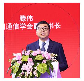 滕伟医生抱,中国通信学会副秘书长